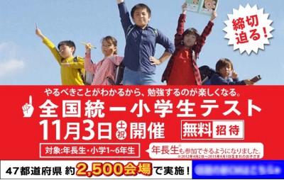 【小1】全国統一小学生テストに初参戦!(11/3)申込み編