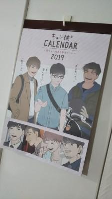レッツ胸キュン!セリアの妄想彼氏カレンダーで推しメンを探す!
