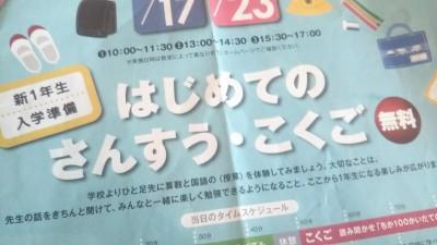 【年長さんの入学準備】無料で算数と国語を体験しよう!実力&度胸試しも!