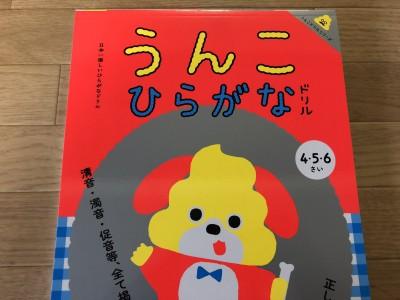 【入学準備】日本一楽しい!うんこひらがなドリルで楽しくお勉強♪