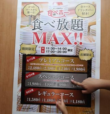 【かっぱ寿司】地域限定「食べ放題MAX」ランチもディナーも楽しめる!