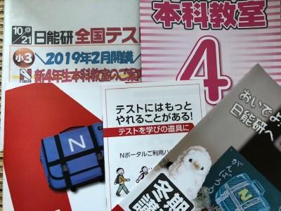日能研全国テスト 10/21日 受けてきました!