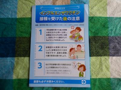 インフルエンザ予防接種受ける?妊娠中2度インフルかかった経験も!