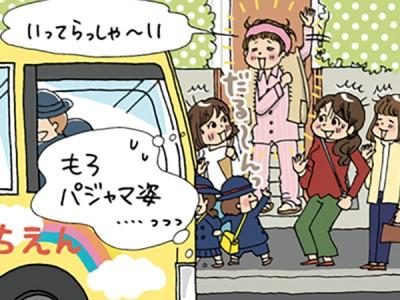 遅刻魔、オシャレ番長、井戸端会議!?「園バス」にまつわるママ友エピソード