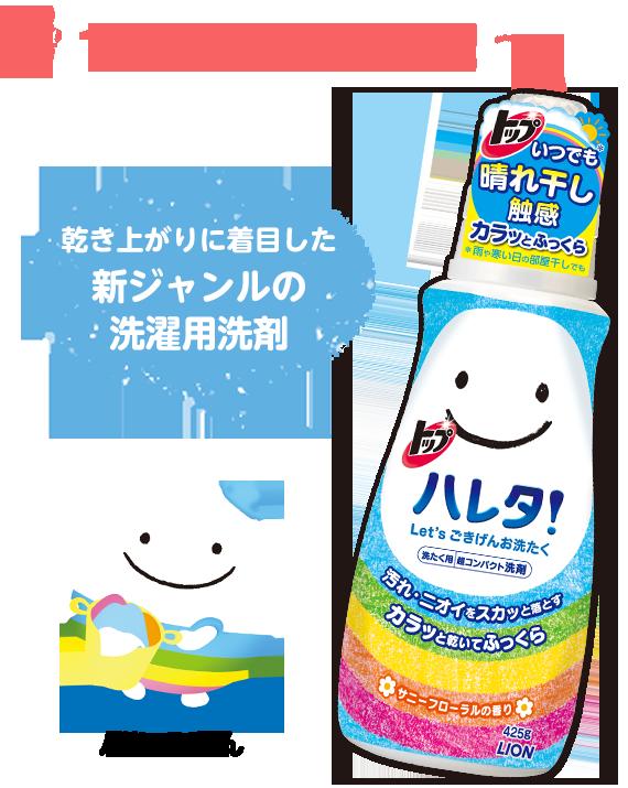 乾き上がりに着目した新ジャンルの洗濯用洗剤「トップ ハレタ!」 10人にプレゼント!