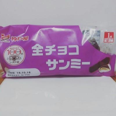 神戸屋100周年、全チョコサンミーは背徳の味。これはカロリーの塊だ!