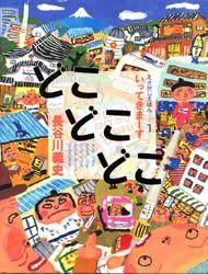 toriyama2