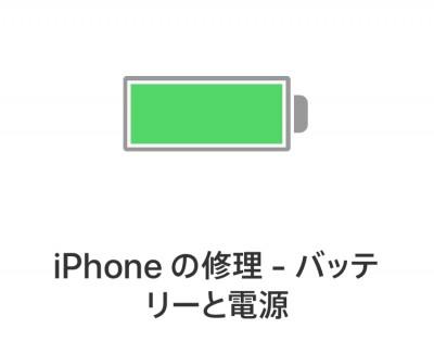 年内まで!iPhoneのバッテリー交換が3200円になる割引サービス!