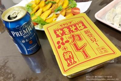 【実食レポ】攻めのペヤング「カレー納豆味」が登場!気になるお味は?