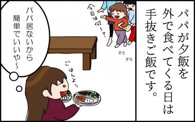 【育児マンガ】パパが居ない時の美味しすぎる夕飯!子供の期待と勘違い