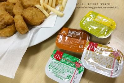 【期間限定30%OFF】爆ウマ!マックナゲットの限定ソース2種実食レポ