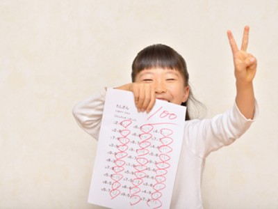 1年生のうちに 100点をとれると自信がつく!