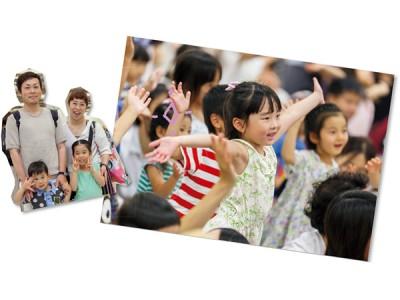 【東京】家族みんなで参加しよう! あんふぁん・ぎゅって春フェス2019