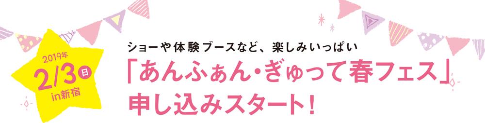 「あんふぁん・ぎゅって春フェス」申し込みスタート!