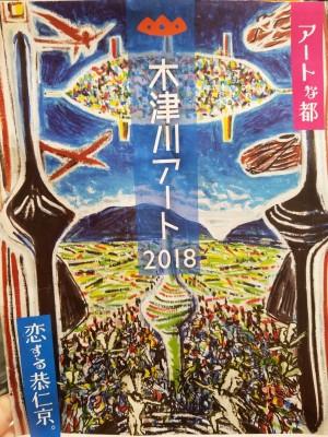 【レポ】木津川アート2018~恋する恭仁京。~