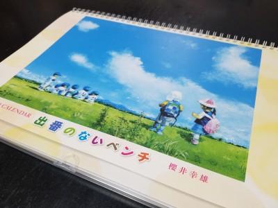 櫻井幸雄さんの「出番のないベンチ」2019年カレンダー