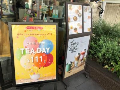 【紅茶の日】アフタヌーンティーのTEAが全て111円!!