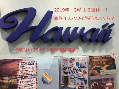2019年GWは10連休!家族四人で初ハワイ旅行はいくらかかる?予約は