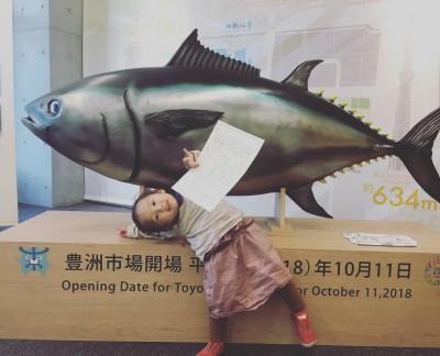 幼稚園ママたちで【豊洲新市場】へ行ってみた!