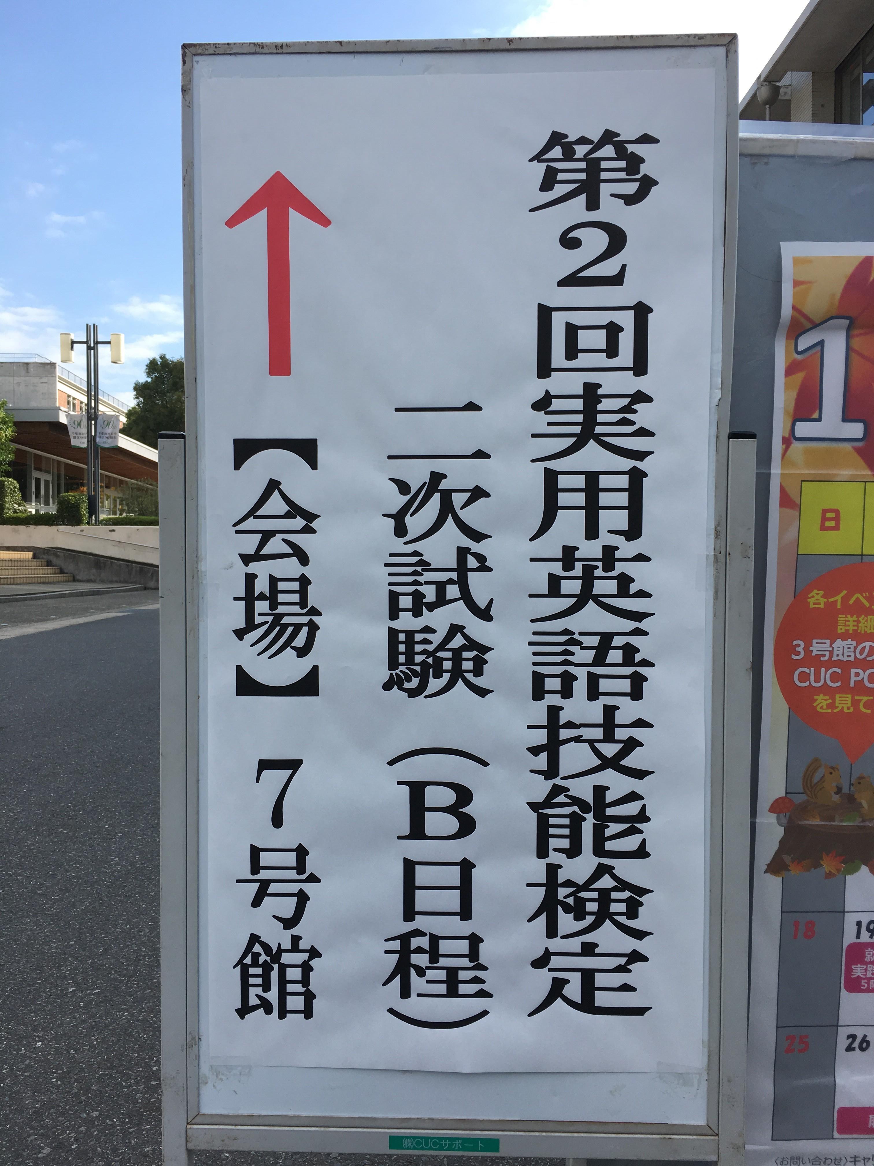 次 二 日程 検 英 試験