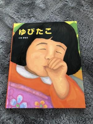 ママの悩み【子どもの指しゃぶり】目からウロコの救世本!!【ゆびたこ】