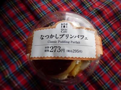 【ウチカフェ】ママにもご褒美を♡なつかしプリンパフェ