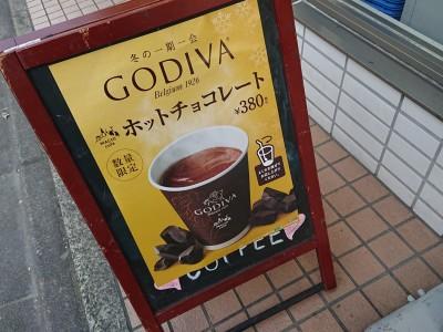 godivamachi5