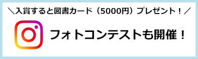 入賞すると図書カvード(5000円)プレゼント!/フォトコンテストも開催!