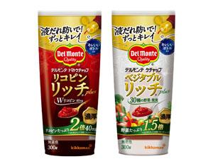 「デルモンテ キレいいボトル入りケチャップセット」を5人にプレゼント!