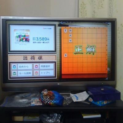 【将棋】データ放送で詰将棋ができるって知っとった?【サンテレビ】