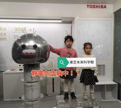 【おでかけ】東芝未来科学館は無料で体験・ゲーム・サイエンス!