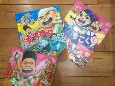 【入学準備】年長児が爆笑しながら小学校生活を想像できるおすすめ絵本