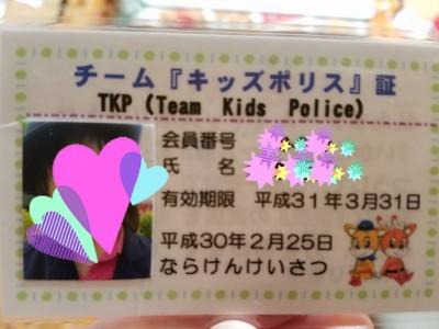 奈良県警の第6期チーム「キッズポリス」募集中!