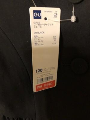 【GU kids】絶対買い!この商品が590円?!