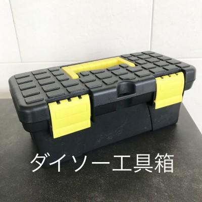 【おもちゃ収納】ベイブレードの収納はダイソーの工具箱で