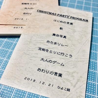 【役員のお仕事】クリスマス会の準備①