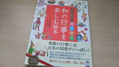 【お正月準備】親子の心を豊かにする「和の行事を楽しむ絵本」