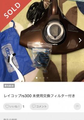 【メルカリ】リサイクルショップ引取不可な物が売れました!