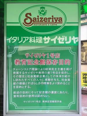 【発祥地巡り】低価格路線で有名なイタリア料理チェーン店「サイゼリヤ」へ