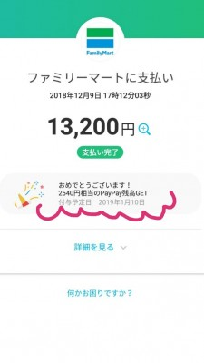 IMG_20181210_003348
