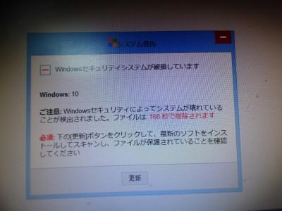 """PC画面に""""Windowsセキュリティシステムが破損しています""""対処法"""