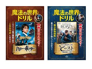 『ハリーポッター』魔法の世界ドリルを6人にプレゼント!