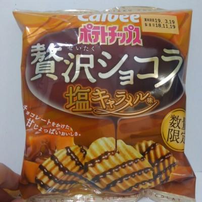 【新作レポ】カルビーポテトチップス贅沢ショコラ塩キャラメル味