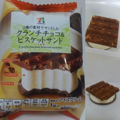 【新作レポ】2種の素材でサンドしたクランチチョコ&ビスケットサンド