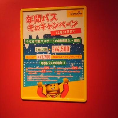 同行者3名まで無料の月も!レゴランド大阪の年パス特典が太っ腹すぎる!