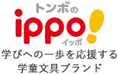 トンボのippo! 学びへの一歩を応援する学童文具ブランド