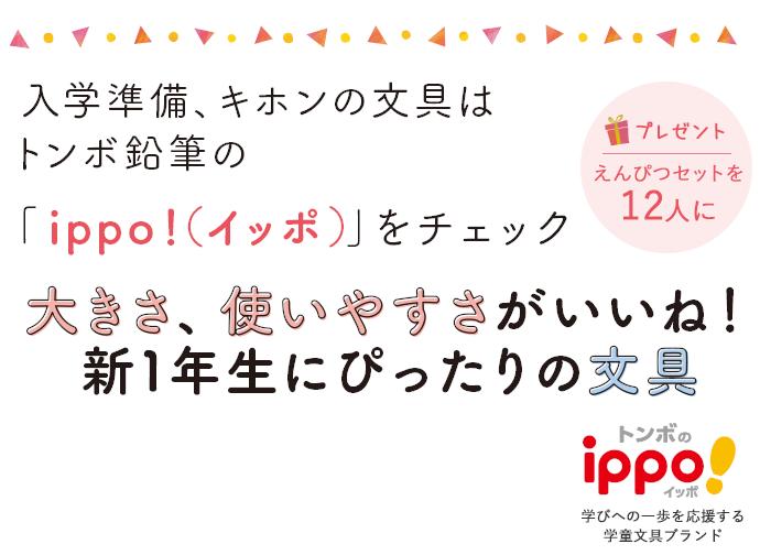 入学準備、キホンの文具はトンボ鉛筆の「ippo!(イッポ)」をチェック 大きさ、使いやすさがいいね!新一年生にぴったりの文具