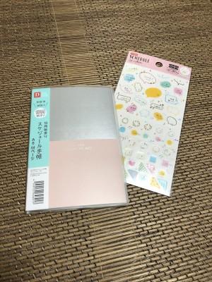 048★今年はダイソーのシンプル手帳で決まり!★