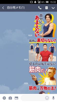 あの【筋肉体操】からLINEスタンプが発売!筋肉は裏切らない!