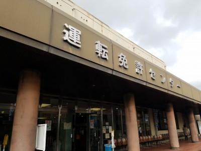 【レポ】運転免許更新が50分で終了!in奈良県運転免許センター